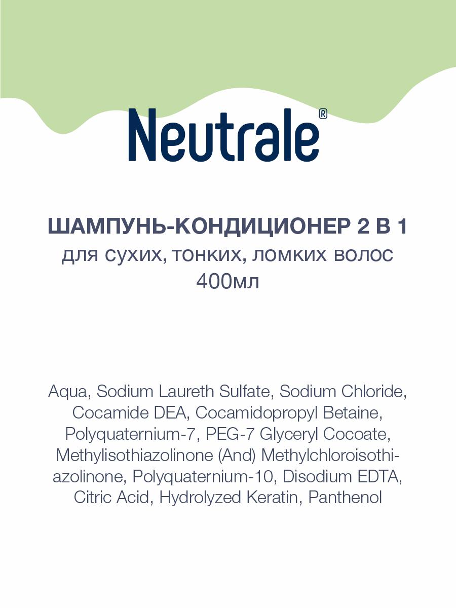 NEUTRALE ШАМПУНЬ-КОНДИЦИОНЕР 2 В 1 для сухих, тонких, ломких волос, 400мл